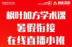 华盟2020枫叶加方学术课暑假在线直播小班课,火热报名中!