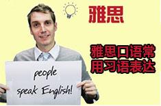 雅思口语常用习语表达