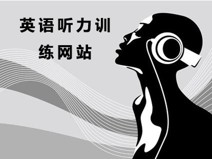 这11个英语听力练习网站你都知道吗?
