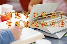 雅思学习的两个建议与方法