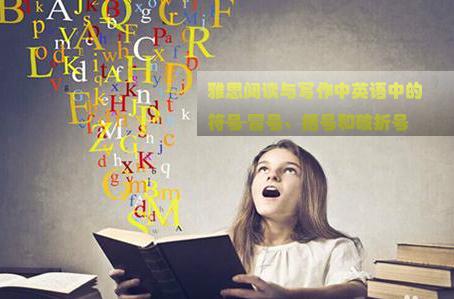 雅思阅读与写作中英语中的符号-冒号、括号和破折号
