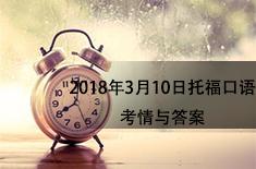 2018年3月10日托福口语考情与答案
