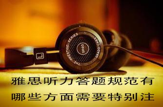 雅思听力答题规范有哪些方面需要特别注意-发音(辨音)、拼写、单复数、连字符