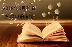 2018年3月11日托福口语考情与回答范例