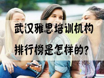 武汉雅思培训机构排行榜是怎样的?