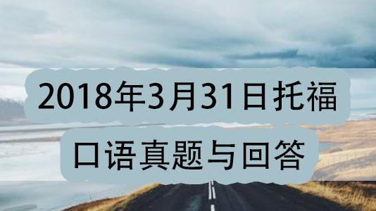2018年3月31日托福口语真题与回答