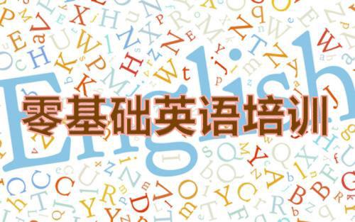 武汉零基础英语培训机构,英语培训班怎么选