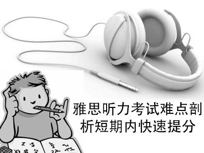 雅思听力考试难点剖析,短期内快速提分