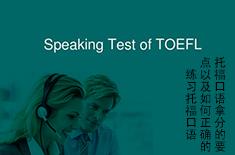 托福口语拿分的要点以及如何正确的练习托福口语