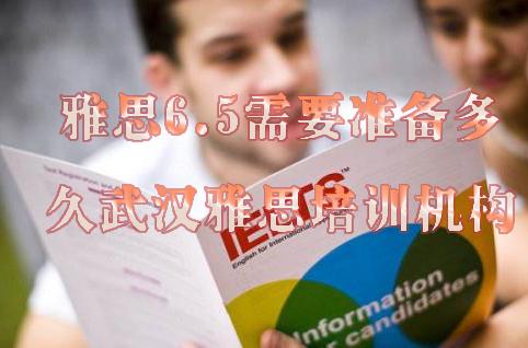 雅思6.5需要准备多久,武汉雅思培训机构
