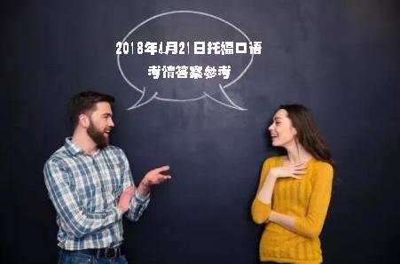 2018年4月21日托福口语考情答案参考