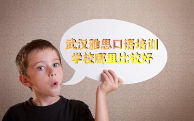 武汉雅思口语培训学校哪里比较好,学费大概是多少。