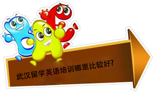 武汉留学英语培训哪里比较好?