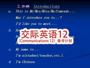 交际英语12(Communications12)备考计划